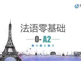 法语零基础入门课程0-A2