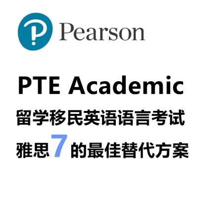 PTE考试介绍