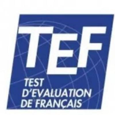 法语留学考试