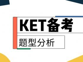 大连KET2020改版后阅读题型解析