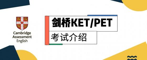 剑桥Complete KET和外研社新概念英语的对比