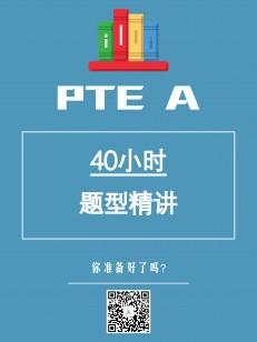 培生PTEA通关班( 40小时)