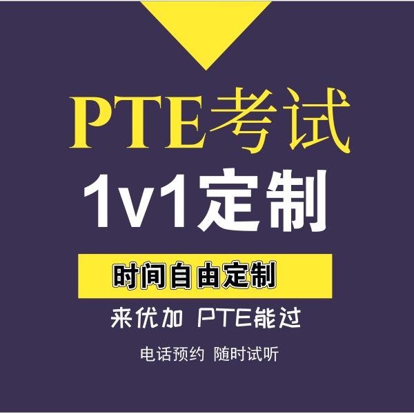 PTE短期冲刺班1v1