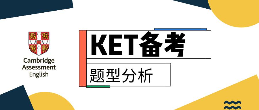 剑桥通用五级KET考试题型分析(2020改版)